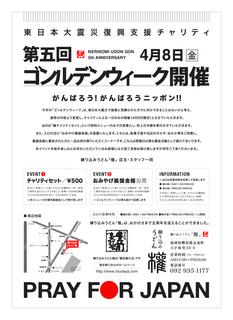 権_GW2011修正.jpg